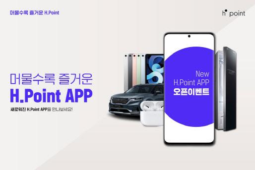 현대百그룹, 통합 멤버십 'H포인트' 모바일 앱 전면 개편