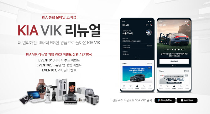 기아차, 고객앱 `KIA VIK` 리뉴얼..개인화 서비스 강화