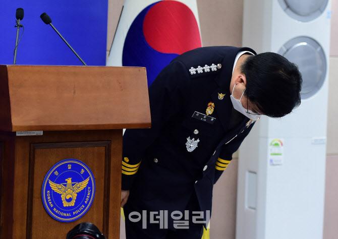 [포토]'정인이 사건' 대국민 사과하는 경찰청장