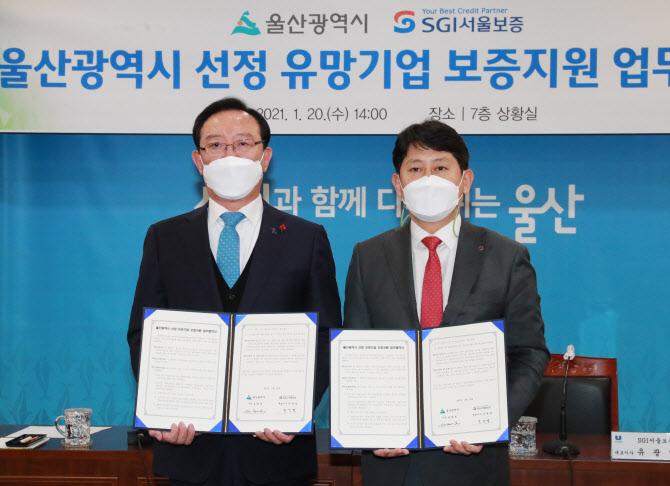SGI서울보증, 울산광역시 유망기업 120곳 대상 보증지원