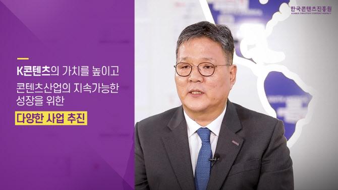콘진원, '2021 지원사업 설명회' 개최
