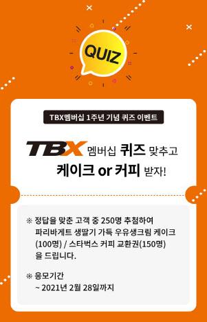 한국타이어, 상용차 운전자 필수앱 'TBX 멤버십' 출시 1주년 기념 이벤트