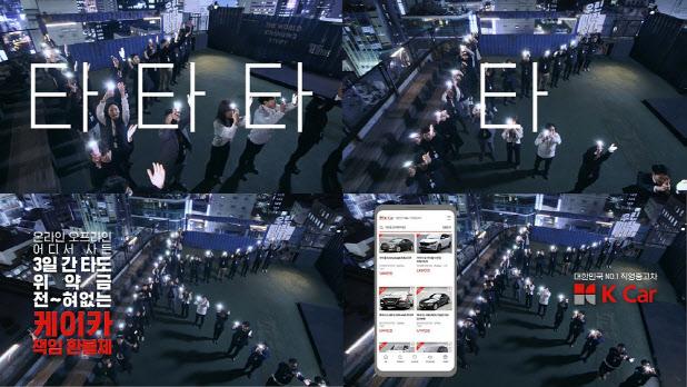 케이카, 새 디지털 광고 '책임 환불' 캠페인 공개