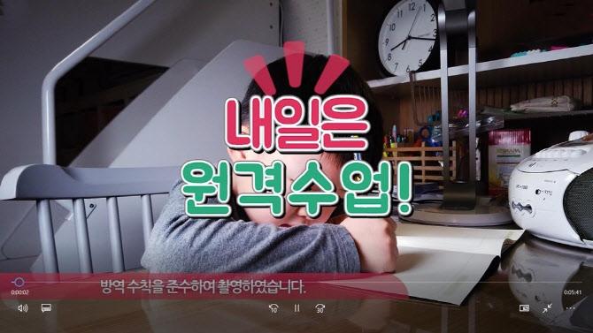 ″온라인수업 어렵지 않아요″…경기교육청, 원격수업 안내 동영상 배포