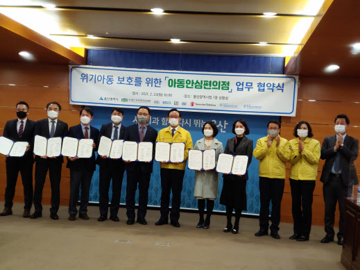 편의점산업協, 울산광역시와 '아동학대 예방' 업무협약