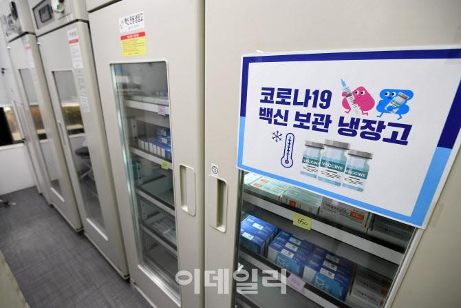 [포토]코로나19 백신 보관 냉장고