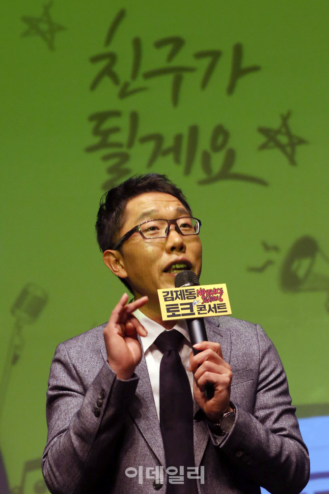 김제동, 인문교양서 출간...이효리·유재석 추천사