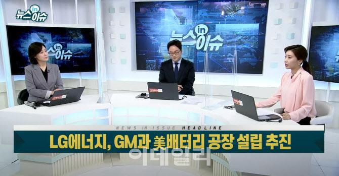 LG엔솔, GM과 美배터리공장 설립 추진…LG화학 주가는?