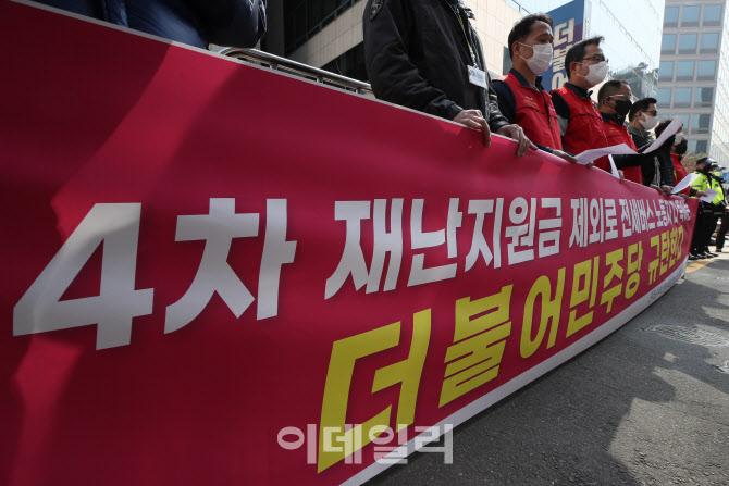 [포토]'4차 재난지원금 제외' 시위하는 전세버스 운전기사들
