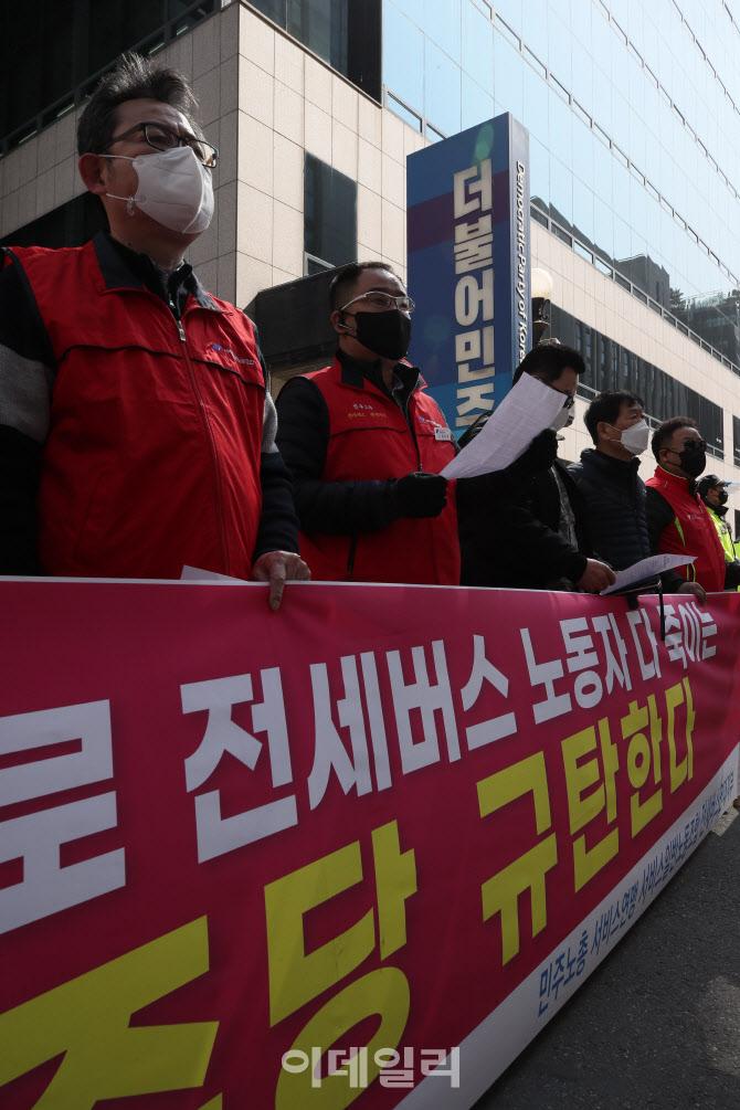 [포토]전세버스 노동자들, '4차 재난지원금 제외' 규탄