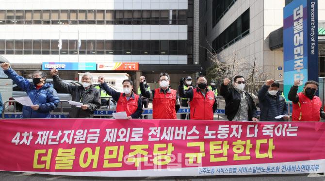 [포토]4차 재난지원금 제외 전세버스지부의 규탄 시위
