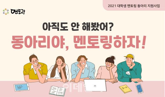 [포토] 대학생 멘토링 동아리 지원사업