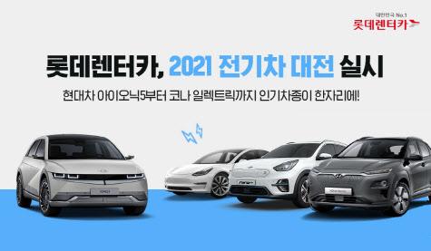 롯데렌터카, `2021 전기차 대전`…테슬라·아이오닉 5·CV