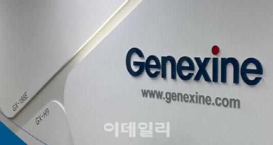 제넥신, 기술수출 계약금 300억 수령