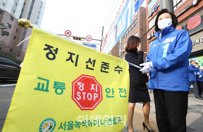 [포토]박영선, '안전한 등교길을 위해'