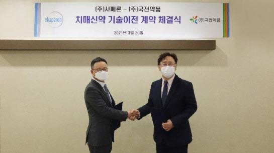 국전약품, 샤페론과 '경구용 치매치료제' 기술이전 계약