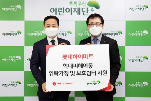 롯데하이마트, 학대 피해 아동 위탁가정·보호 쉼터 지원
