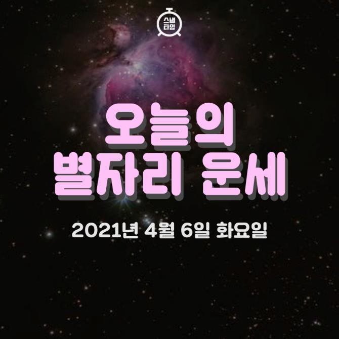 [카드뉴스] 2021년 4월 6일 '오늘의 운세'