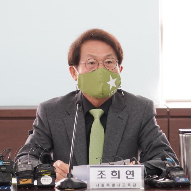 """조희연 """"교육후견인제 추진…교육복지 통합지원시대 열겠다"""""""