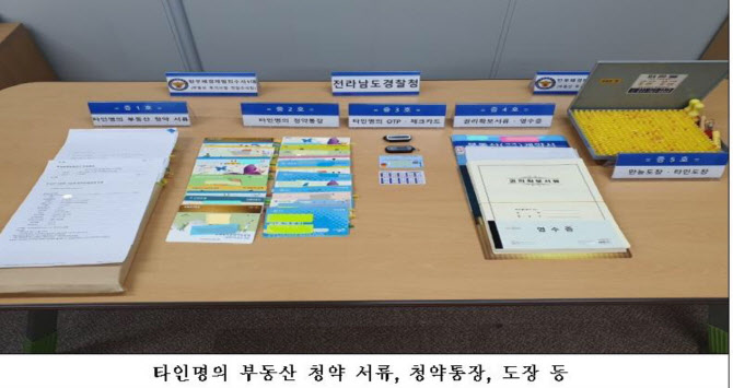 전남 최초 아파트 청약투기 브로커 2명 구속