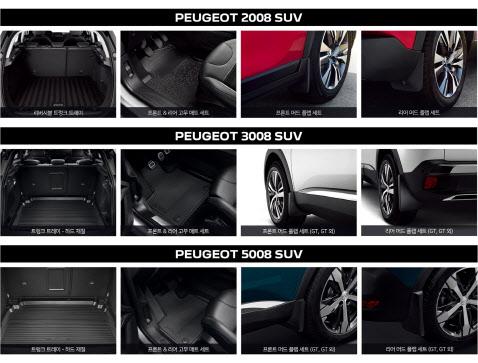 푸조, SUV 액세서리 프로모션…`30% 할인 가격`