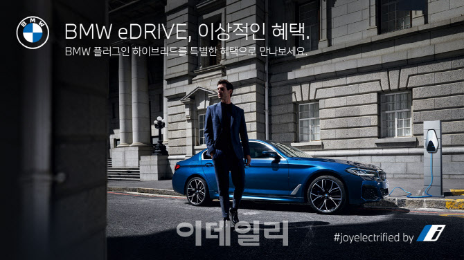 BMW `이상적인` PHEV 구매혜택 제공한다