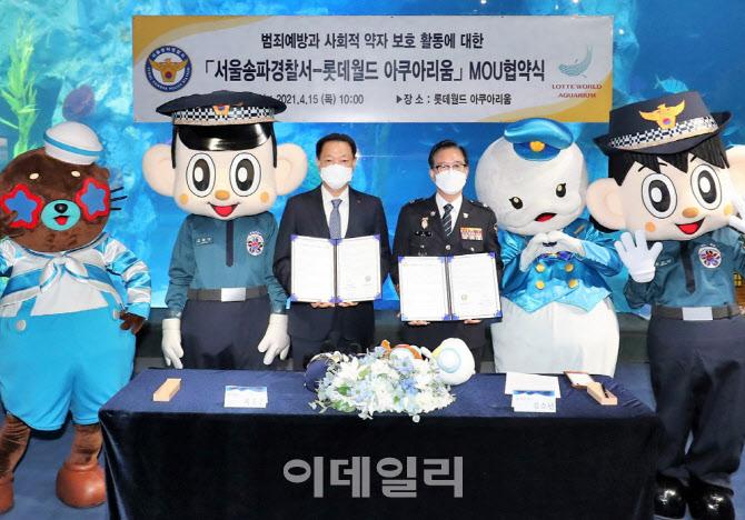 [포토] 롯데월드 아쿠아리움, 송파경찰서와 범죄예방 등 업무협약
