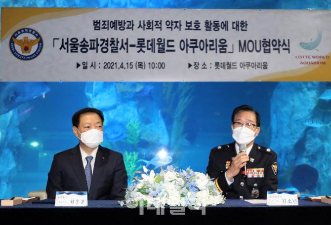 [포토] 롯데월드 아쿠아리움-송파경찰서, 업무협약