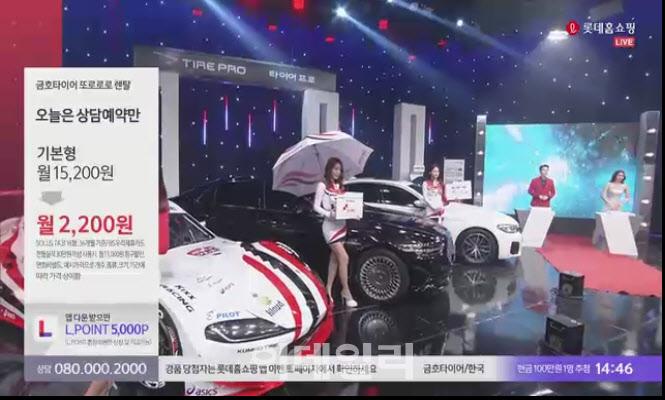 금호타이어 `렌탈서비스` 17일 롯데홈쇼핑 통해 방송