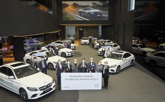 벤츠 사회공헌위, 8개 사회복지기관에 C-클래스 차량 기증