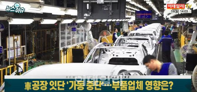 車공장 잇단 `가동 중단`…현대모비스·만도 등 부품업계는?