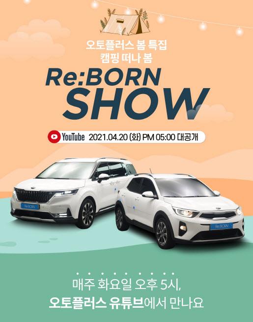 오토플러스, 리본쇼서 캠핑족 위한 중고차 카니발·스토닉 소개