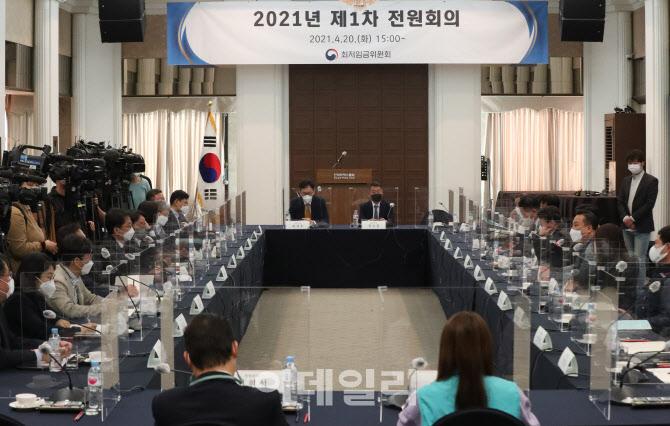 [포토]최저임금위원회 제1차 전원회의