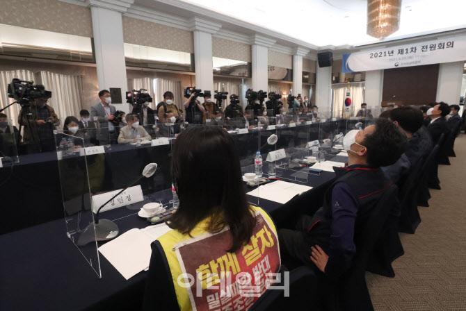 [포토]올해 첫 최저임금위원회 전원회의