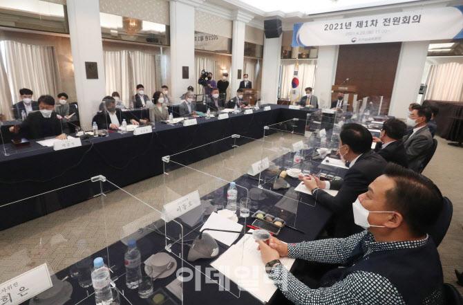 [포토]2021년 첫 최저임금위원회 전원회의