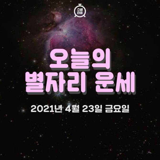 [카드뉴스] 2021년 4월 23일 '오늘의 운세'