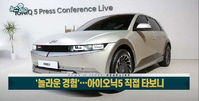 [타봤어요] ``묘한 분위기` 끌리네?` 현대차 `아이오닉5`