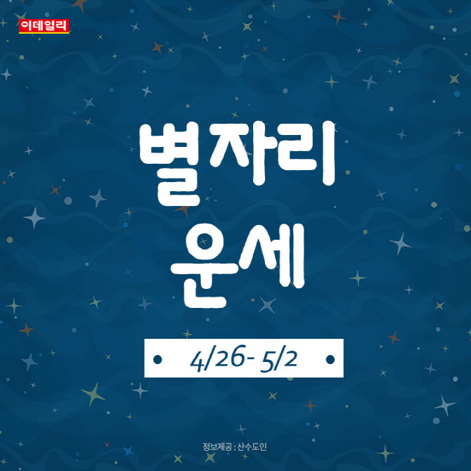 [카드뉴스]2021년 4월 마지막 주 '별자리 운세'