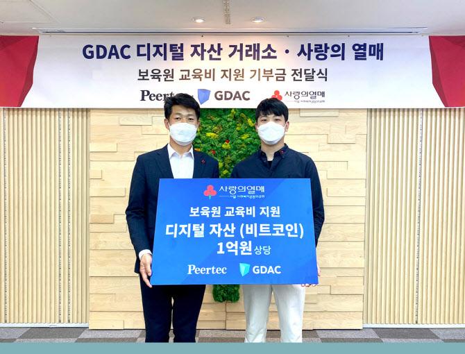지닥거래소, 국내 최초 비트코인 기부…흑자전환 기념 환원
