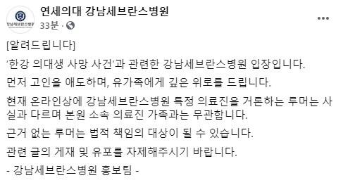 """'한강 실종 대학생' 친구 루머에 강남세브란스 """"무관하다"""""""