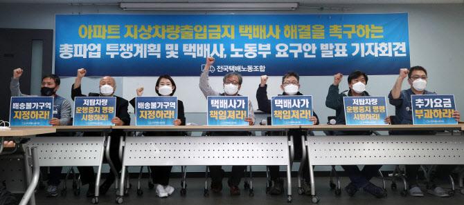 """택배노조 파업 수위 조절…업계 """"택배대란 현실화 가능성 낮아"""""""