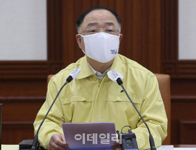 """[포토]홍남기, """"특별방역주간 종료…불편 줄이는 '스마트 방역' 강구"""""""