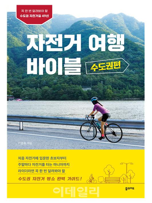 [여행BOOK] 꼭 한번 달려야할 수도권 자전거 명소만 모았다