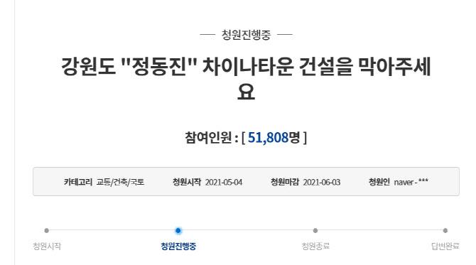 이번엔  '정동진 차이나타운' 건설 반대 靑 청원…엿새 만에 5만명