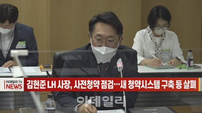 [이데일리N] 김현준 LH 사장, 사전청약 점검…새 청약시스템 구축 등 살펴