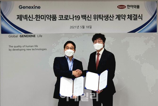 제넥신·한미약품, '코로나 백신' 위탁생산 계약 체결
