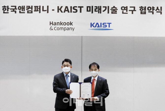 한국앤컴퍼니, KAIST와 디지털 미래혁신센터 2기 협약 체결