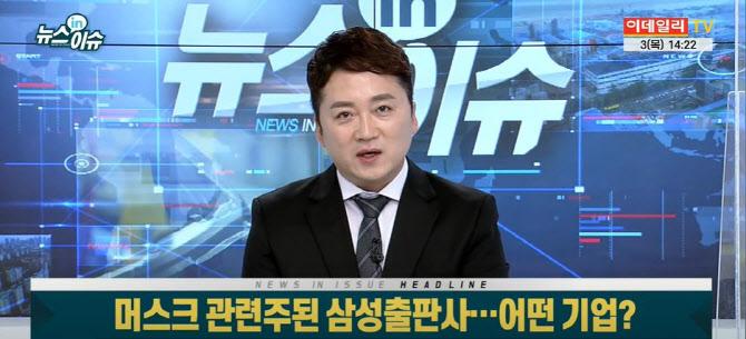 머스크관련株? 테슬라 CEO 발언에 들썩인 삼성출판사
