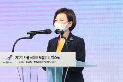 진선미 국토교통위원장, 스마트 모빌리티 엑스포 축사