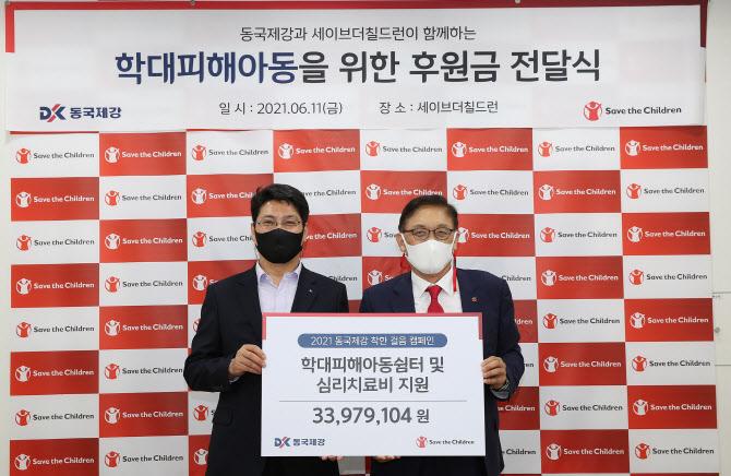 동국제강, '착한걸음 캠페인' 통해 학대피해 아동 후원